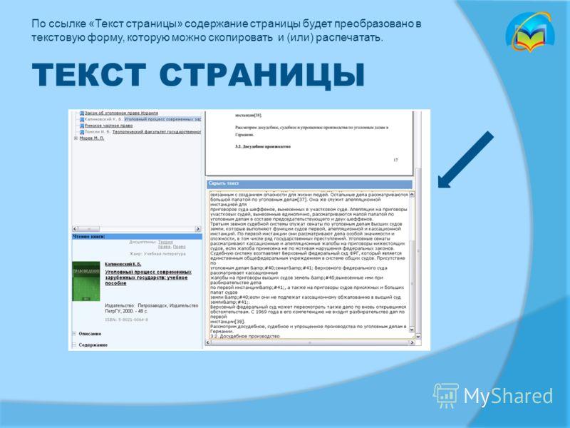 ТЕКСТ СТРАНИЦЫ По ссылке «Текст страницы» содержание страницы будет преобразовано в текстовую форму, которую можно скопировать и (или) распечатать.
