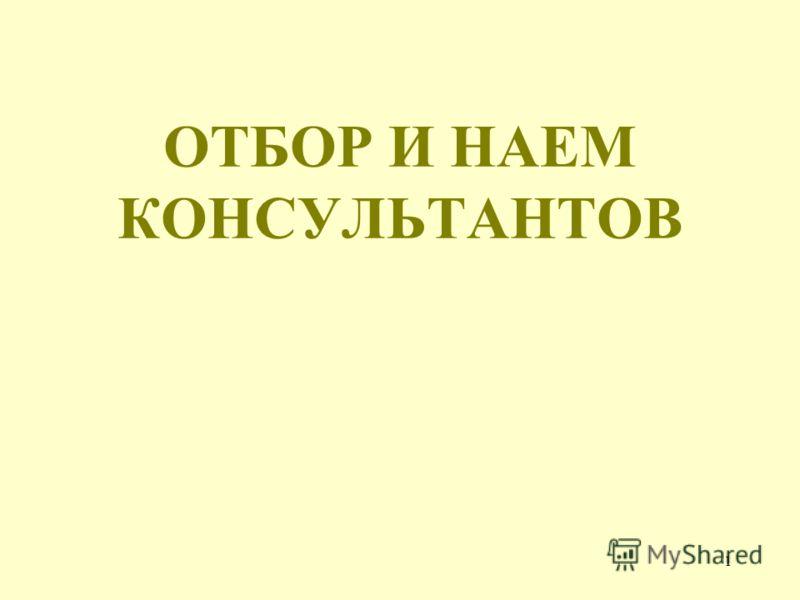1 ОТБОР И НАЕМ КОНСУЛЬТАНТОВ