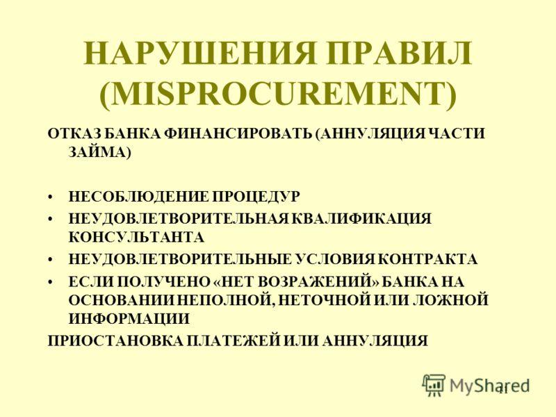 11 НАРУШЕНИЯ ПРАВИЛ (MISPROCUREMENT) ОТКАЗ БАНКА ФИНАНСИРОВАТЬ (АННУЛЯЦИЯ ЧАСТИ ЗАЙМА) НЕСОБЛЮДЕНИЕ ПРОЦЕДУР НЕУДОВЛЕТВОРИТЕЛЬНАЯ КВАЛИФИКАЦИЯ КОНСУЛЬТАНТА НЕУДОВЛЕТВОРИТЕЛЬНЫЕ УСЛОВИЯ КОНТРАКТА ЕСЛИ ПОЛУЧЕНО «НЕТ ВОЗРАЖЕНИЙ» БАНКА НА ОСНОВАНИИ НЕПОЛ
