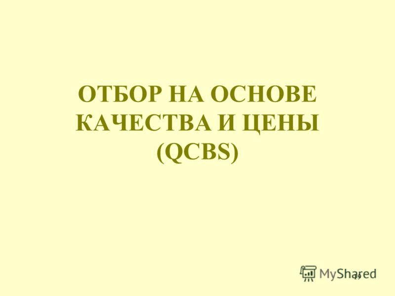 19 ОТБОР НА ОСНОВЕ КАЧЕСТВА И ЦЕНЫ (QCBS)