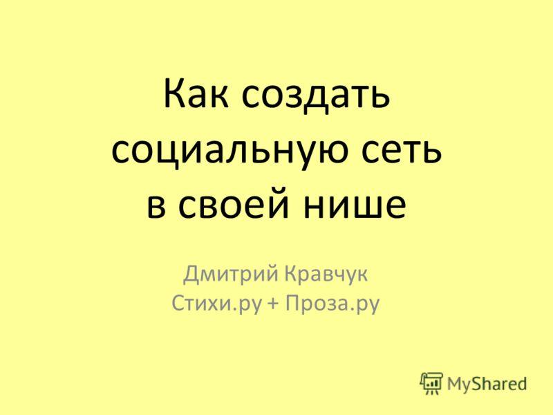 Как создать социальную сеть в своей нише Дмитрий Кравчук Стихи.ру + Проза.ру