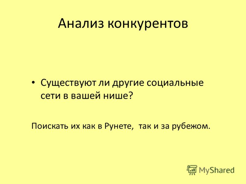 Анализ конкурентов Существуют ли другие социальные сети в вашей нише? Поискать их как в Рунете, так и за рубежом.
