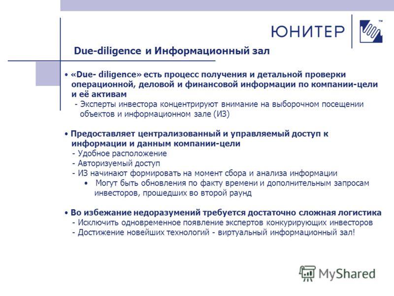 Due-diligence и Информационный зал «Due- diligence» есть процесс получения и детальной проверки операционной, деловой и финансовой информации по компании-цели и её активам - Эксперты инвестора концентрируют внимание на выборочном посещении объектов и
