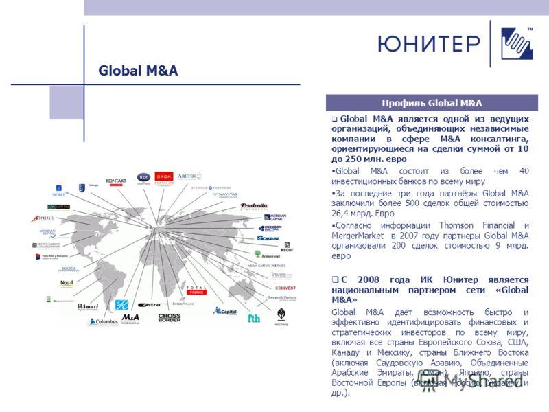 Профиль Global M&A Global M&A Global M&A является одной из ведущих организаций, объединяющих независимые компании в сфере M&A консалтинга, ориентирующиеся на сделки суммой от 10 до 250 млн. евро Global M&A состоит из более чем 40 инвестиционных банко