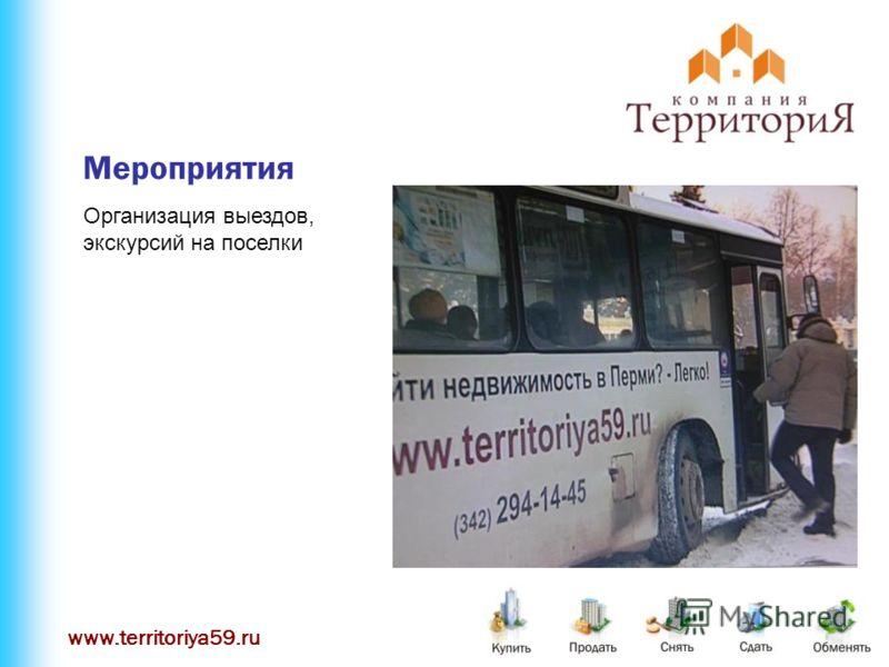 www.territoriya59.ru Мероприятия Организация выездов, экскурсий на поселки