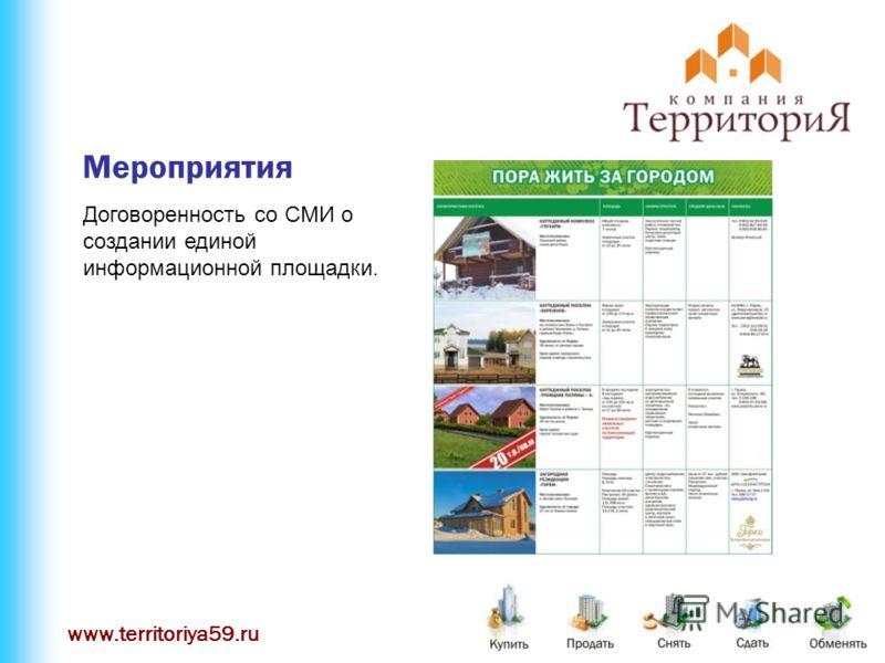 www.territoriya59.ru Мероприятия Договоренность со СМИ о создании единой информационной площадки.