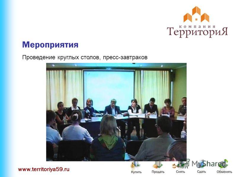www.territoriya59.ru Мероприятия Проведение круглых столов, пресс-завтраков
