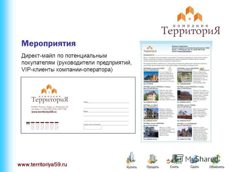 www.territoriya59.ru Мероприятия Директ-майл по потенциальным покупателям (руководители предприятий, VIP-клиенты компании-оператора)