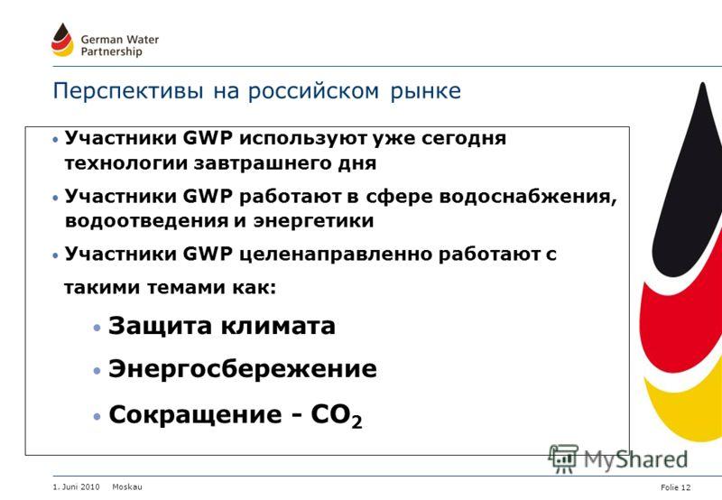Folie 12 1. Juni 2010 Moskau Перспективы на российском рынке Участники GWP используют уже сегодня технологии завтрашнего дня Участники GWP работают в сфере водоснабжения, водоотведения и энергетики Участники GWP целенаправленно работают с такими тема