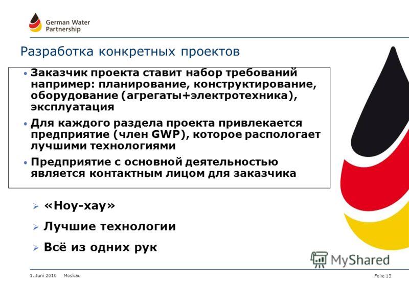 Folie 13 1. Juni 2010 Moskau Разработка конкретных проектов Заказчик проекта ставит набор требований например: планирование, конструктирование, оборудование (агрегаты+электротехника), эксплуатация Для каждого раздела проекта привлекается предприятие