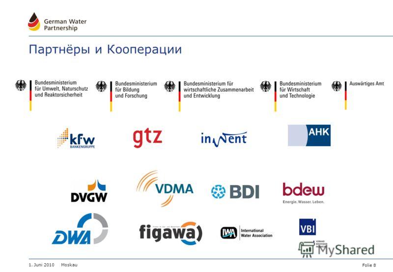 Folie 8 1. Juni 2010 Moskau Партнёры и Кооперации