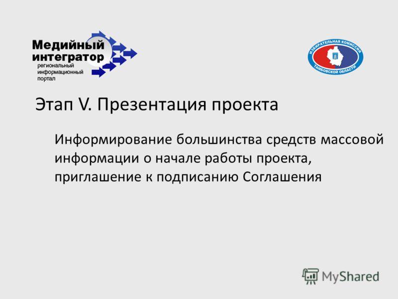Этап V. Презентация проекта Информирование большинства средств массовой информации о начале работы проекта, приглашение к подписанию Соглашения