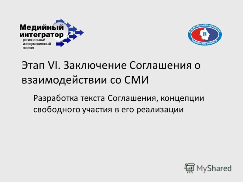 Этап VI. Заключение Соглашения о взаимодействии со СМИ Разработка текста Соглашения, концепции свободного участия в его реализации