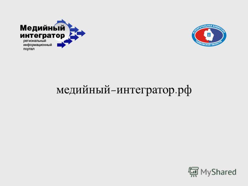 медийный-интегратор.рф