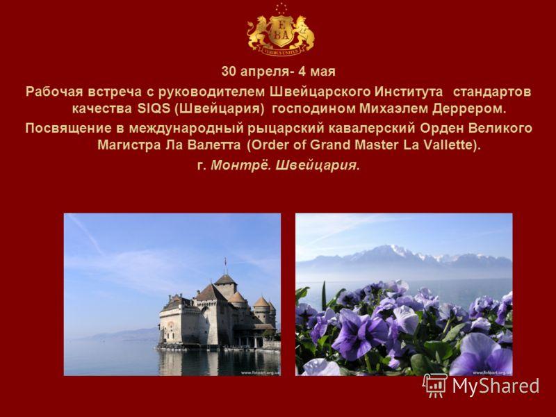30 апреля- 4 мая Рабочая встреча с руководителем Швейцарского Института стандартов качества SIQS (Швейцария) господином Михаэлем Деррером. Посвящение в международный рыцарский кавалерский Орден Великого Магистра Ла Валетта (Order of Grand Master La V