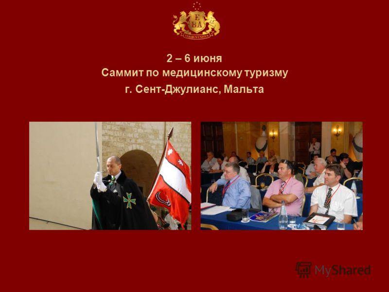 2 – 6 июня Саммит по медицинскому туризму г. Сент-Джулианс, Мальта