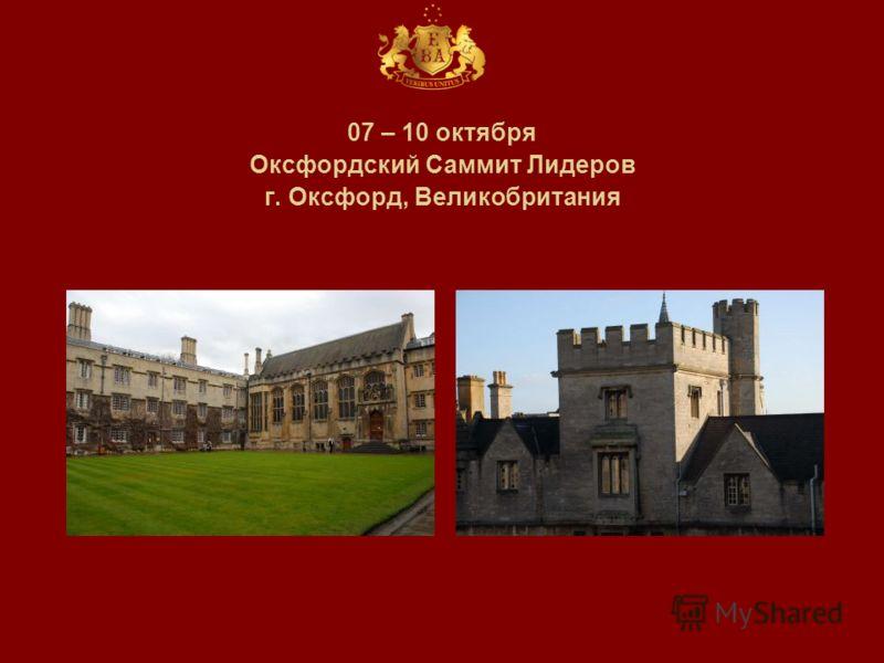 07 – 10 октября Оксфордский Саммит Лидеров г. Оксфорд, Великобритания