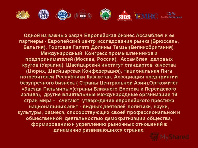 Одной из важных задач Европейская бизнес Ассамблея и ее партнеры - Европейский центр исследования рынка (Брюссель, Бельгия), Торговая Палата Долины Темзы(Великобритания). Международный Конгресс промышленников и предпринимателей (Москва, Россия), Асса