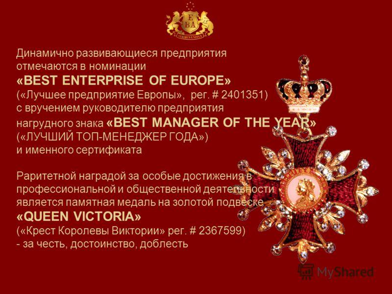 Динамично развивающиеся предприятия отмечаются в номинации «BEST ENTERPRISE OF EUROPE» («Лучшее предприятие Европы», рег. # 2401351) с вручением руководителю предприятия нагрудного знака «BEST MANAGER OF THE YEAR» («ЛУЧШИЙ ТОП-МЕНЕДЖЕР ГОДА») и именн