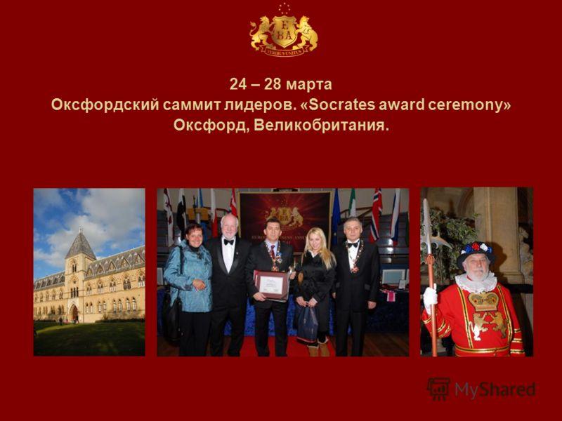 24 – 28 марта Оксфордский саммит лидеров. «Socrates award ceremony» Оксфорд, Великобритания.
