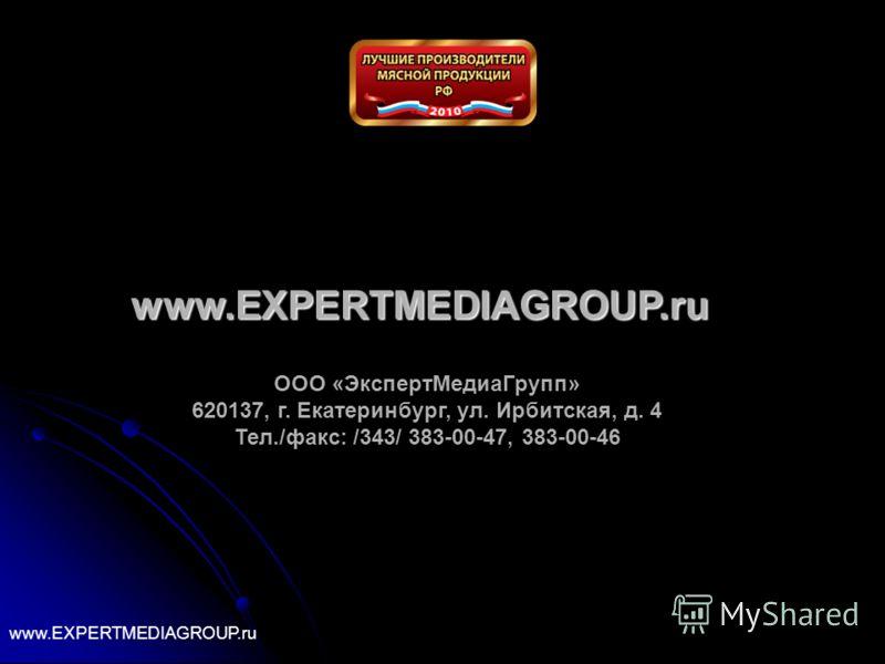 ООО «ЭкспертМедиаГрупп» 620137, г. Екатеринбург, ул. Ирбитская, д. 4 Тел./факс: /343/ 383-00-47, 383-00-46 www.EXPERTMEDIAGROUP.ru
