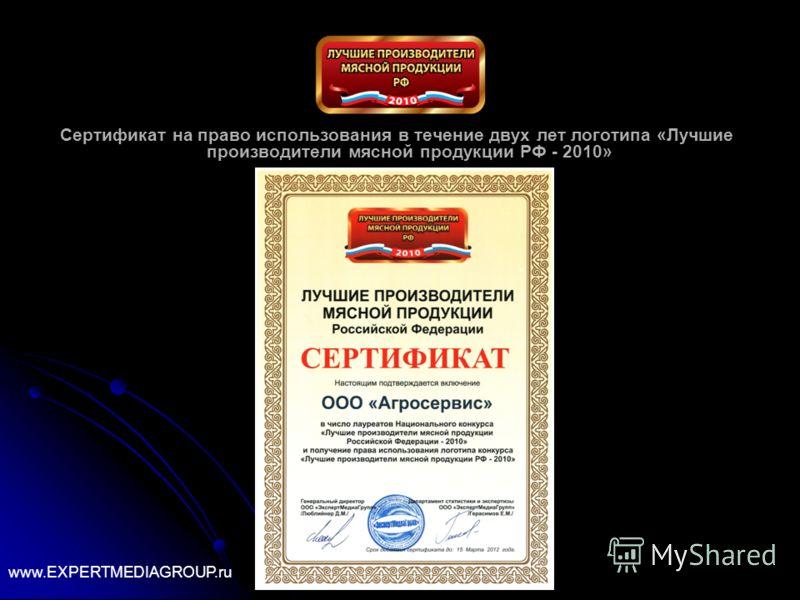 Сертификат на право использования в течение двух лет логотипа «Лучшие производители мясной продукции РФ - 2010»