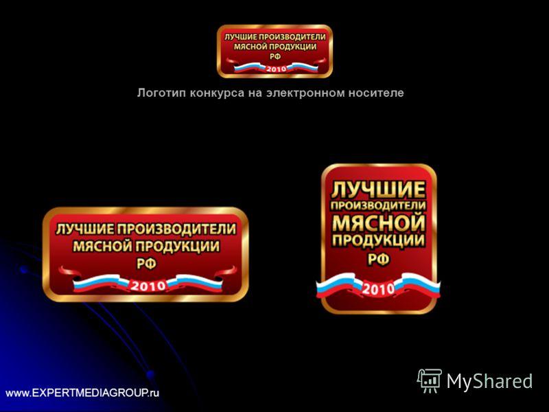 Логотип конкурса на электронном носителе