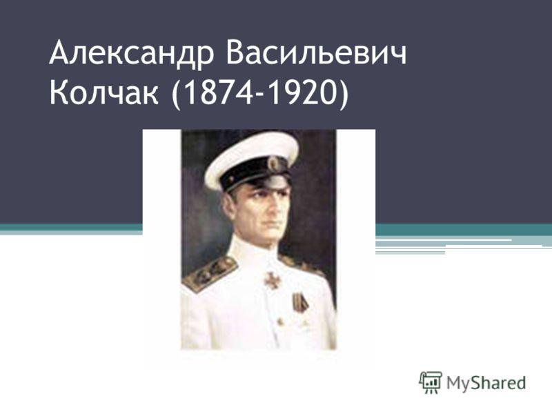 Александр Васильевич Колчак (1874-1920)