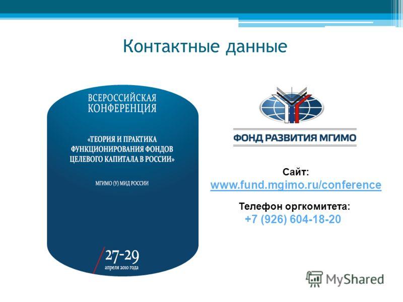 Контактные данные Сайт: www.fund.mgimo.ru/conference Телефон оргкомитета: +7 (926) 604-18-20