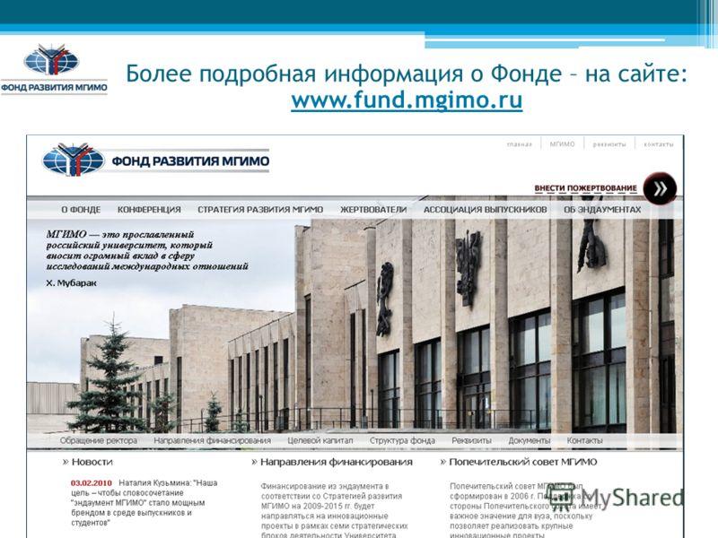 Более подробная информация о Фонде – на сайте: www.fund.mgimo.ru