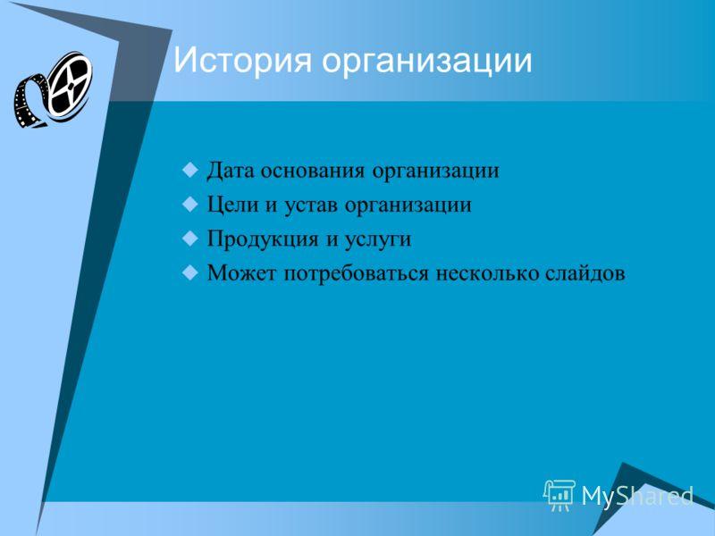 История организации Дата основания организации Цели и устав организации Продукция и услуги Может потребоваться несколько слайдов