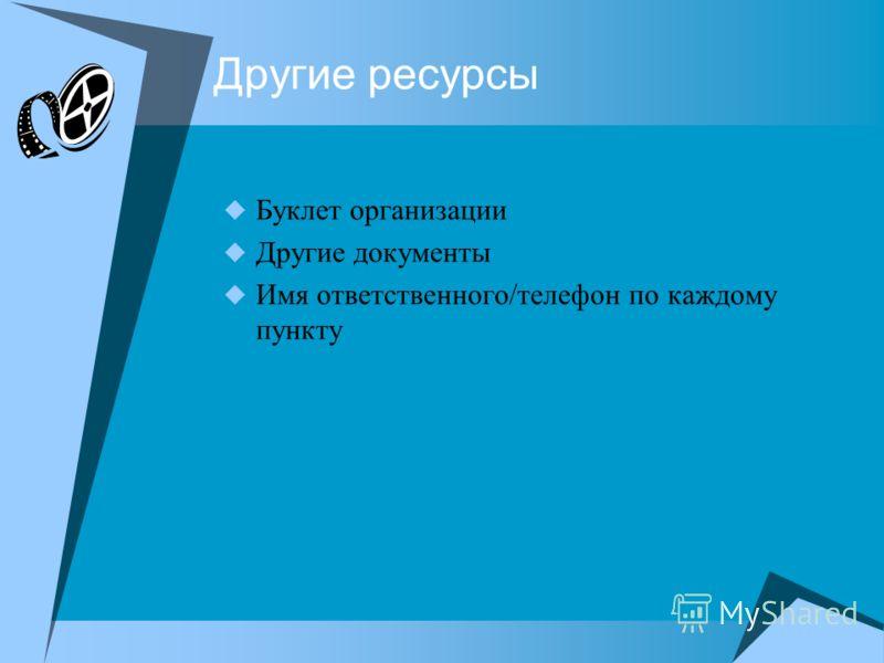 Другие ресурсы Буклет организации Другие документы Имя ответственного/телефон по каждому пункту