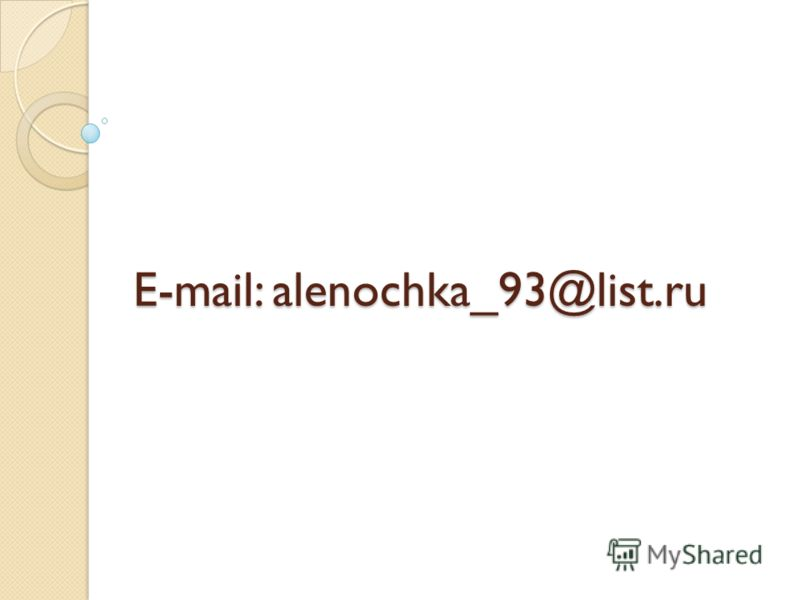 E-mail: alenochka_93@list.ru