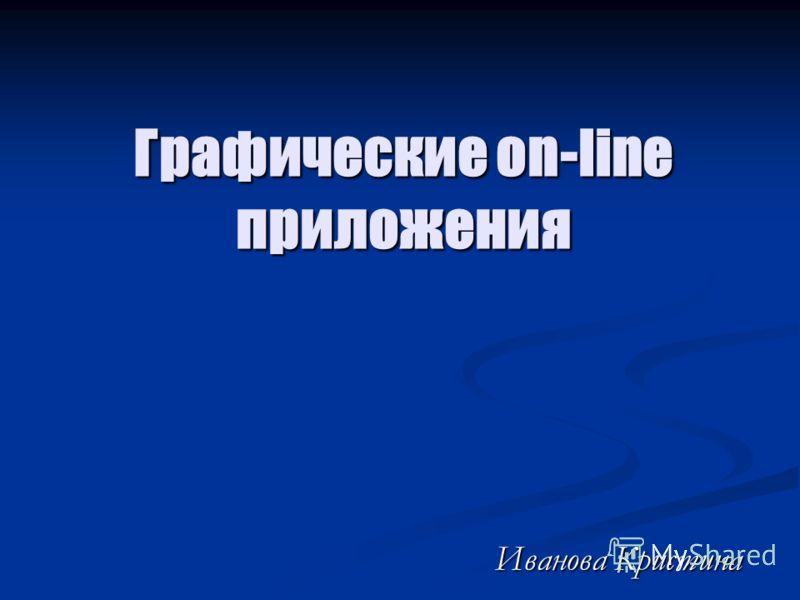 Графические on-line приложения Иванова Кристина