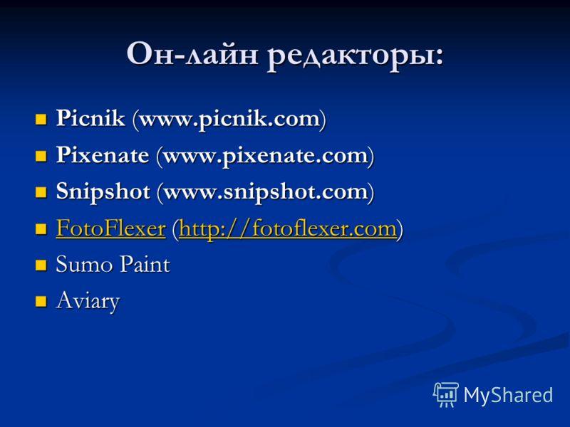 Он-лайн редакторы: Picnik (www.picnik.com) Picnik (www.picnik.com) Pixenate (www.pixenate.com) Pixenate (www.pixenate.com) Snipshot (www.snipshot.com) Snipshot (www.snipshot.com) FotoFlexer (http://fotoflexer.com) FotoFlexer (http://fotoflexer.com) F