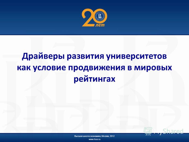 Драйверы развития университетов как условие продвижения в мировых рейтингах Высшая школа экономики, Москва, 2012 www.hse.ru