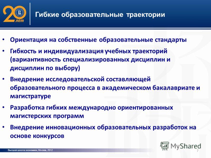 Высшая школа экономики, Москва, 2012 Гибкие образовательные траектории 7 Ориентация на собственные образовательные стандарты Гибкость и индивидуализация учебных траекторий (вариантивность специализированных дисциплин и дисциплин по выбору) Внедрение