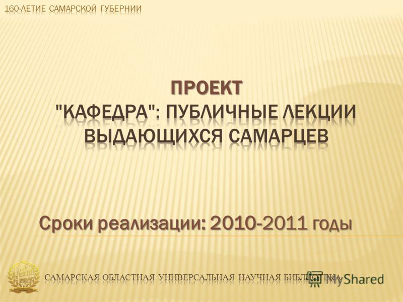 Сроки реализации: 2010-2011 годы