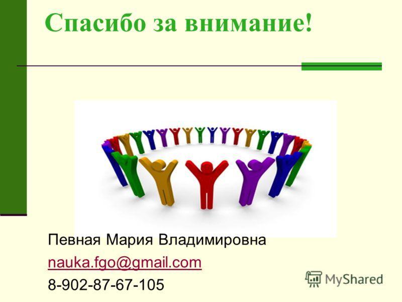 Спасибо за внимание! Певная Мария Владимировна nauka.fgo@gmail.com 8-902-87-67-105