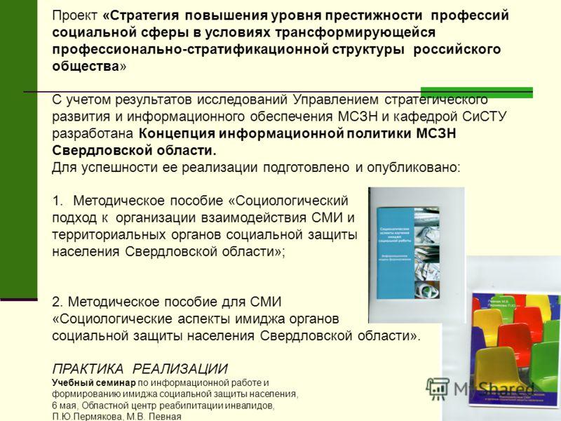 Проект «Стратегия повышения уровня престижности профессий социальной сферы в условиях трансформирующейся профессионально-стратификационной структуры российского общества» С учетом результатов исследований Управлением стратегического развития и информ