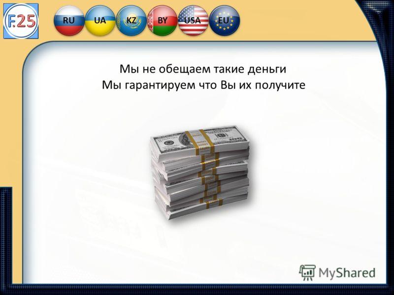 Мы не обещаем такие деньги Мы гарантируем что Вы их получите RUUAKZBYUSAEU