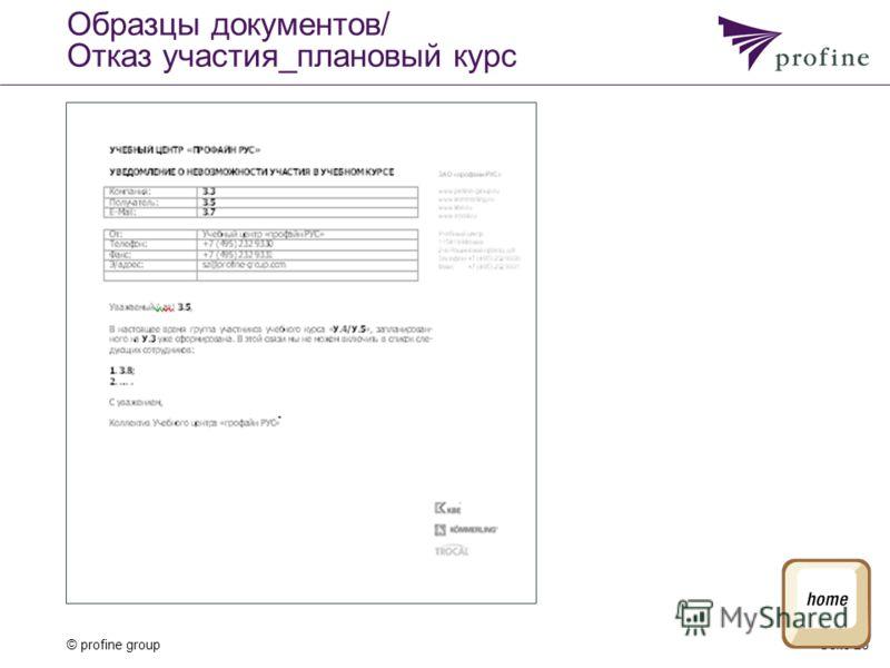 © profine group Seite 26 Образцы документов/ Отказ участия_плановый курс