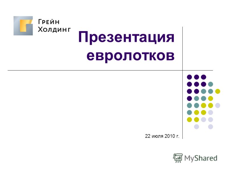 Презентация евролотков 22 июля 2010 г.