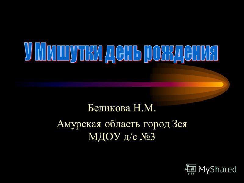 Беликова Н.М. Амурская область город Зея МДОУ д/с 3