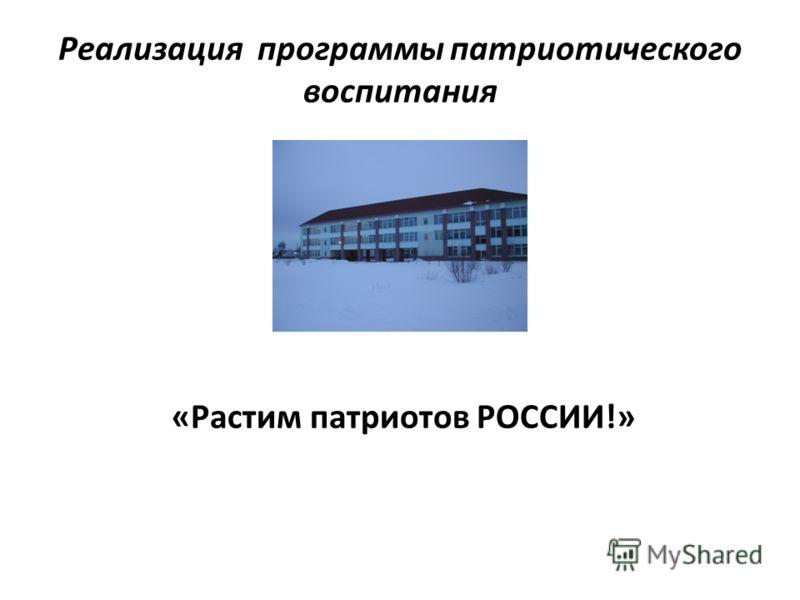 Реализация программы патриотического воспитания «Растим патриотов РОССИИ!»