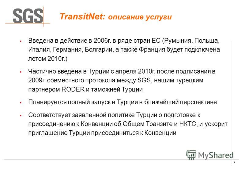 4 Введена в действие в 2006г. в ряде стран ЕС (Румыния, Польша, Италия, Германия, Болгарии, а также Франция будет подключена летом 2010г.) Частично введена в Турции с апреля 2010г. после подписания в 2009г. совместного протокола между SGS, нашим туре