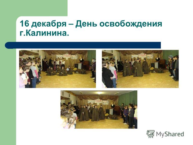 16 декабря – День освобождения г.Калинина.