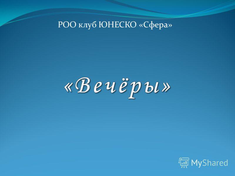 РОО клуб ЮНЕСКО «Сфера»