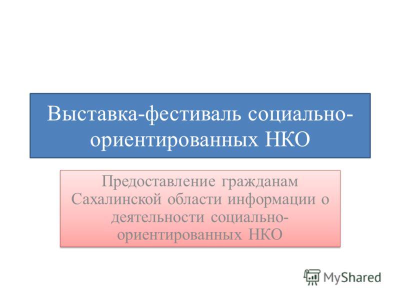 Выставка-фестиваль социально- ориентированных НКО Предоставление гражданам Сахалинской области информации о деятельности социально- ориентированных НКО