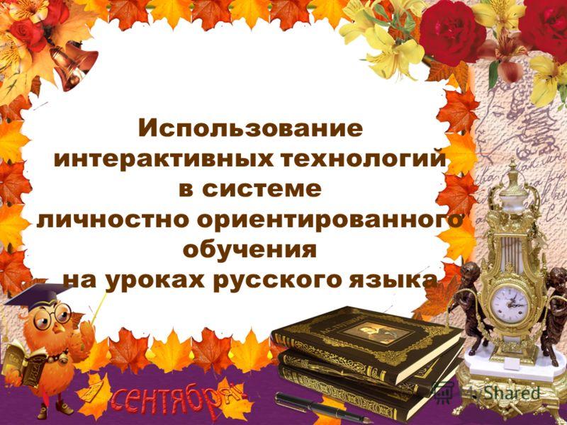 Использование интерактивных технологий в системе личностно ориентированного обучения на уроках русского языка